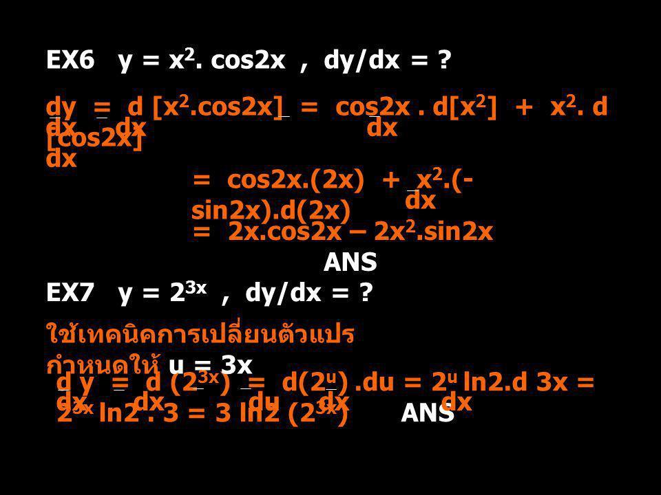 EX6 y = x2. cos2x , dy/dx = dy = d [x2.cos2x] = cos2x . d[x2] + x2. d [cos2x] dx dx dx dx.